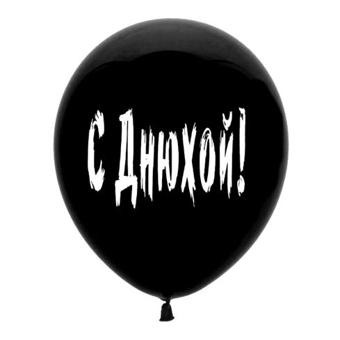 """2504 Шар 12"""" (30 см) Мексика Оскорбительный (ругательный) шар """"С Днюхой"""" черный"""
