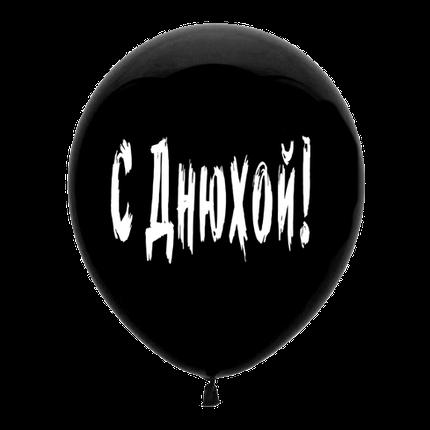 """2504 Шар 12"""" (30 см) Мексика Оскорбительный (ругательный) шар """"С Днюхой"""" черный, фото 2"""