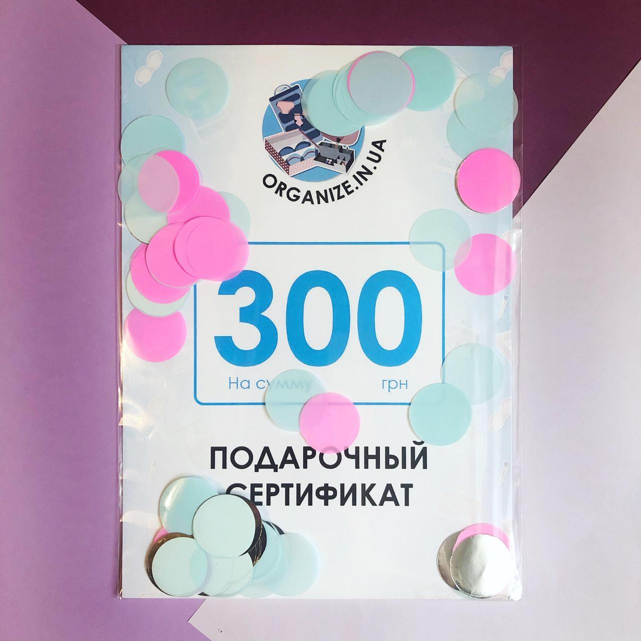 Подарочный сертификат на 300 грн на органайзеры