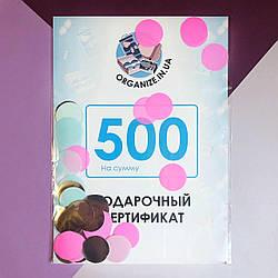 Подарочный сертификат на 500 грн на органайзеры