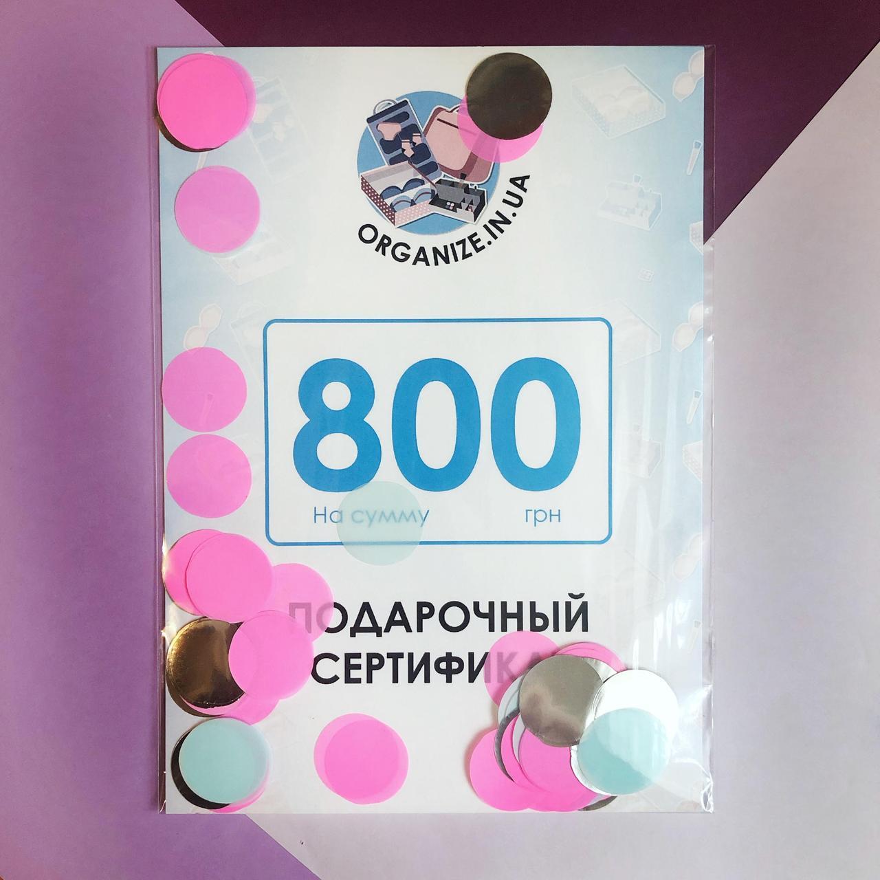 Подарочный сертификат на 800 грн на органайзеры