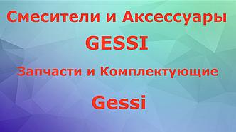 Смеситель Gessi Акции Распродажи Уценки (Смесители, Аксессуары, Запчасти, Комплектующие)