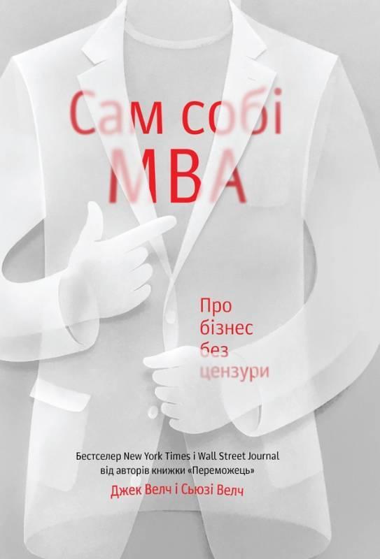 Сам собі MBA. Про бізнес без цензури. Книга Джека Велча, Сьюзі Велч