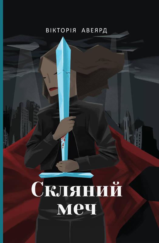 Скляний меч. Книга Вікторії Авеярд