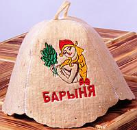 """Шапка для бани и сауны из натурального войлока """"Барыня"""""""