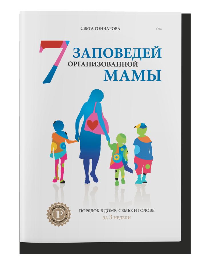 7 Заповідей організованої мами. Книга Світлани Гончарової