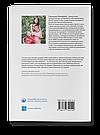 7 Заповідей організованої мами. Книга Світлани Гончарової, фото 2