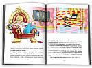 Принцеса Іванна. Дивовижні пригоди незвичайної Принцеси. Книга Всеволода Нестайка, фото 3