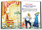 Принцеса Іванна. Дивовижні пригоди незвичайної Принцеси. Книга Всеволода Нестайка, фото 4