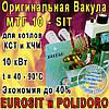 Газогорелочное устройство для КСТ и КЧМ котлов Вакула-10, EUROSIT, 40-90⁰C, экономия газа до 40%