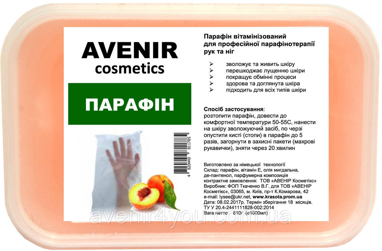 Парафин Персик AVENIR Cosmetics, 500 мл УЦЕНКА