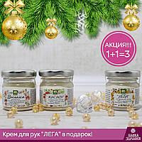 """Новогодняя АКЦИЯ: крем для рук """"ЛЕГА"""" в ПОДАРОК!"""
