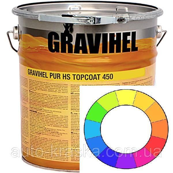 GRAVIHEL HS полиуретановая эмаль 450-001, глубоко матовая