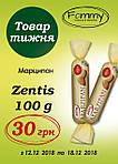 Марципан Zentis 100g