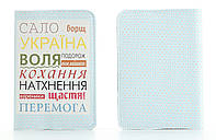 Кожаная обложка на паспорт StVeles Сало Борщ Украина , фото 1