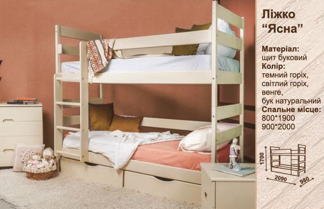 Кровать двухъярусная Ясна (характеристики)