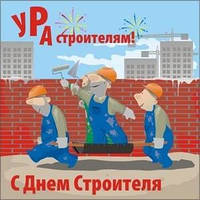 С Днем Строителя! :)