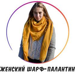 Женский Платок-Палантин Оптом