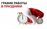 График работы на Новый год и Рождество.