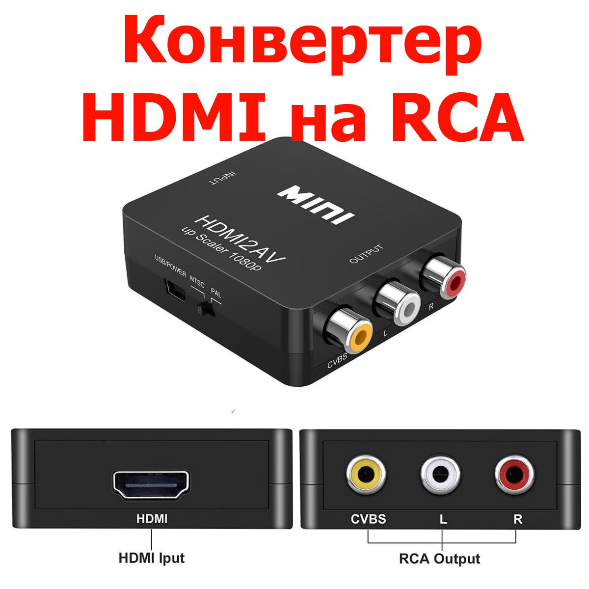 Конвертер c HDMI на RCA(тюльпаны,AV)