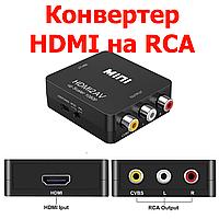 Конвертер c HDMI на RCA(тюльпаны,AV), фото 1