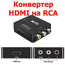 Конвертер c HDMI на RCA(тюльпани,AV)