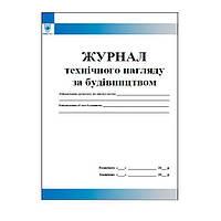 Журнал технічного нагляду за будівництвом