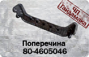 Поперечина навески МТЗ 80-4605046