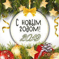 Поздравляем всех с наступающими праздниками и сообщаем график работы в праздничные дни!