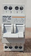 Перекидной рубильник 2-х полюсный 63А АВаТар
