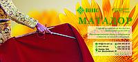 РОЗПРОДАЖ!!!! ВНІС Насіння соняшника 2017 року Матадор/Дракон під гранстар