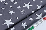 """Ранфорс ткань шириной 220 см с рисунком """"Звёзды разных размеров"""" белые на графитовом (№1752), фото 3"""