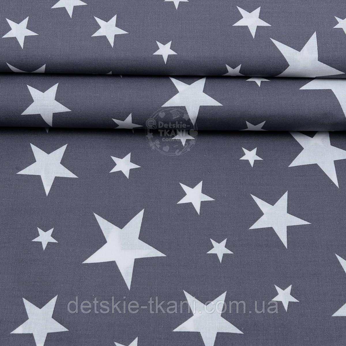 """Ранфорс ткань шириной 220 см с рисунком """"Звёзды разных размеров"""" белые на графитовом (№1752)"""
