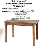 """Стол кухонный расдвижной """"Говерла"""""""