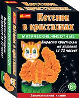 """Набір для дослідів """"Магічні тварини. Котик у кристалах"""" 12100326Р"""