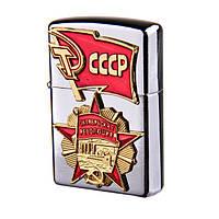 Зажигалки с символикой СССР