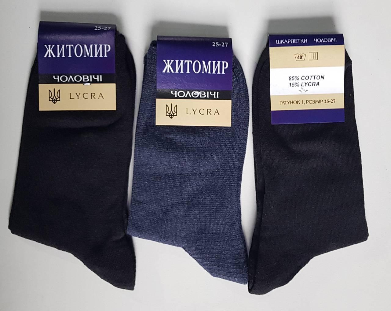 Носки мужские Житомир 40-45 Хлопок (12 пар) Украина