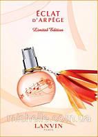 Женская туалетная вода Lanvin Eclat D'Arpege Limited Edition (Ланвин Эклат Де Арпеж Лимитид Эдишн)