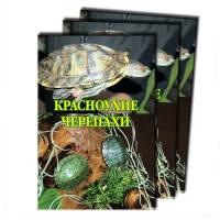 Книга Красноухие черепахи. Содержание. Уход. Кормление. Разведение.