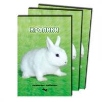 Книга Кролики. Содержание. Уход. Кормление. Разведение.
