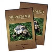Книга Черепахи сухопутные и красноухие. Содержание. Уход. Кормление. Разведение.