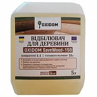 Відбілювач для дерева Oxidom, отбеливатель для древесины Оксидом 150 (5 кг.)