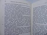 Кристофанелли Р. Дневник Микеланджело неистового (б/у)., фото 5