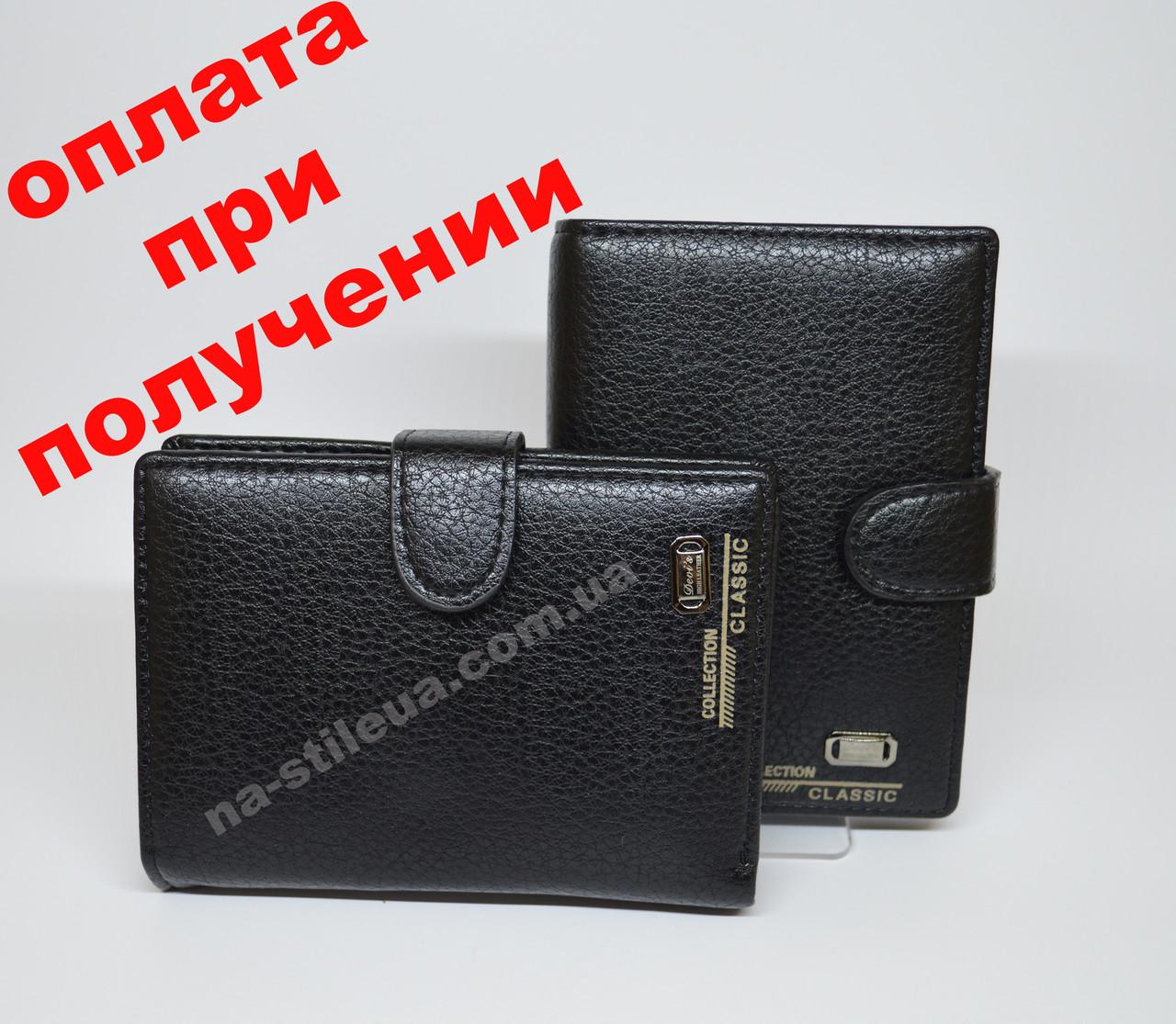 80dde6676cc4 Мужской чоловічий кожаный кошелек портмоне бумажник гаманець с паспорт