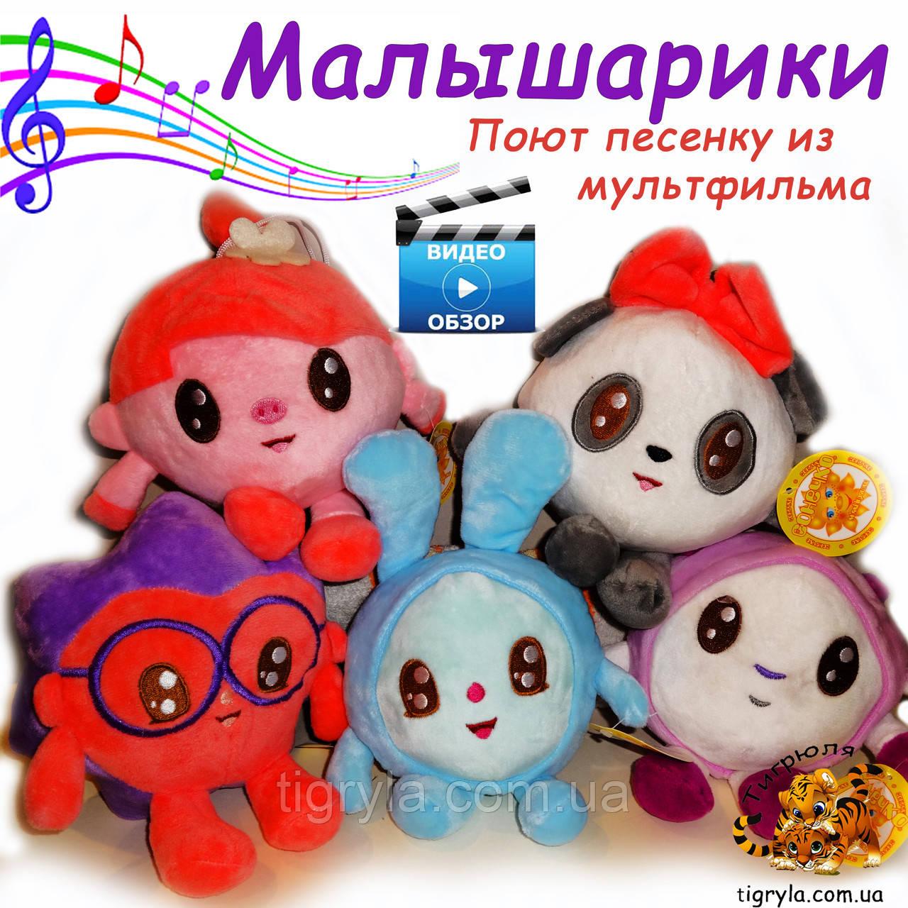 Комплект із 5-ти м'яких музичних іграшок Малишаріки