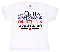 """Детская футболка Push IT с принтом """"Сын самых офигенных родителей"""""""