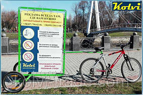 Мобильная реклама и велосипед