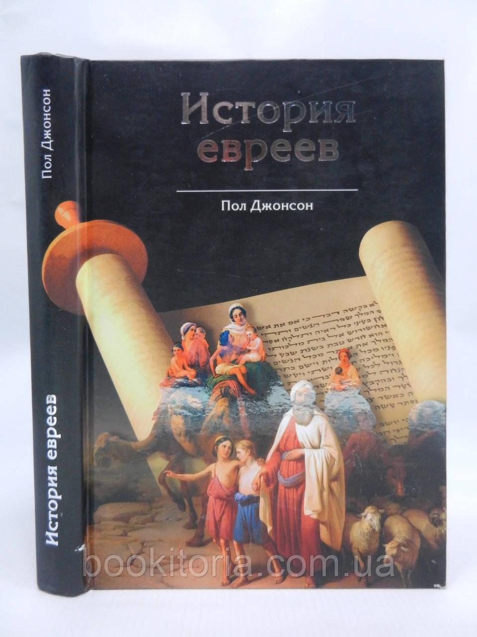 Джонсон П. История евреев (б/у).