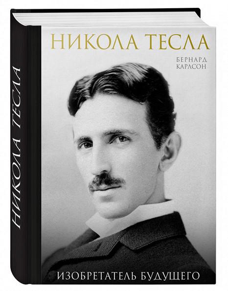 "Книга ""Никола Тесла. Изобретатель будущего"", Карлсон Бернард | Эксмо, АСТ"