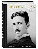 "Книга ""Никола Тесла. Изобретатель будущего"", Карлсон Бернард | Эксмо, АСТ, фото 1"